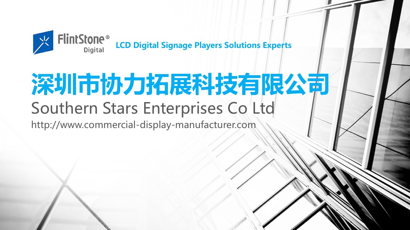 china digital advertising factory, china digital display factory,digital signage player factory